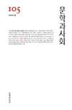 문학과 사회 2014년 봄 호 제27권 제1호 통권 제105호