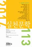 실천문학 2014년 봄 호(통권 113호)