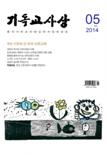 기독교사상 2014년 5월호(통권 제665호)