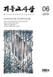 기독교사상 2014년 6월호(통권 제666호)