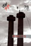 문화/과학 2014년 여름 호 (통권78호)
