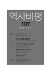 역사비평 2014년 여름 호(통권 107호)