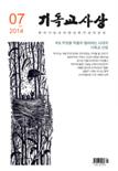 기독교사상 2014년 7월호(통권 제667호)