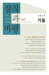 창작과비평 2013년 겨울호 제41권 제4호 통권 162호