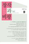 창작과비평 2014년 봄호 제42권 제1호 통권 163호