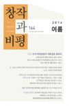 창작과비평 2014년 여름호 제42권 제2호 통권 164호