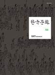 한국문화 제66집