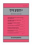 전략경영연구 제17권 제1호