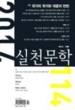 실천문학 2014년 여름 호(통권 114호)