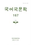 국어국문학 제167호