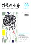 기독교사상 2014년 8월호(통권 제668호)