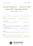 정보과학회논문지 : 시스템 및 이론