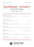정보과학회논문지 : 데이타베이스
