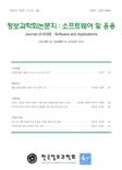 정보과학회논문지 : 소프트웨어 및 응용