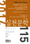 실천문학 2014년 가을 호(통권 115호)