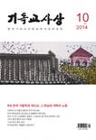 기독교사상 2014년 10월호(통권 제670호)