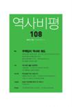 역사비평 2014년 가을 호(통권 108호)