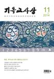 기독교사상 2014년 11월호(통권 제671호)