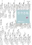 한국문화 제67호