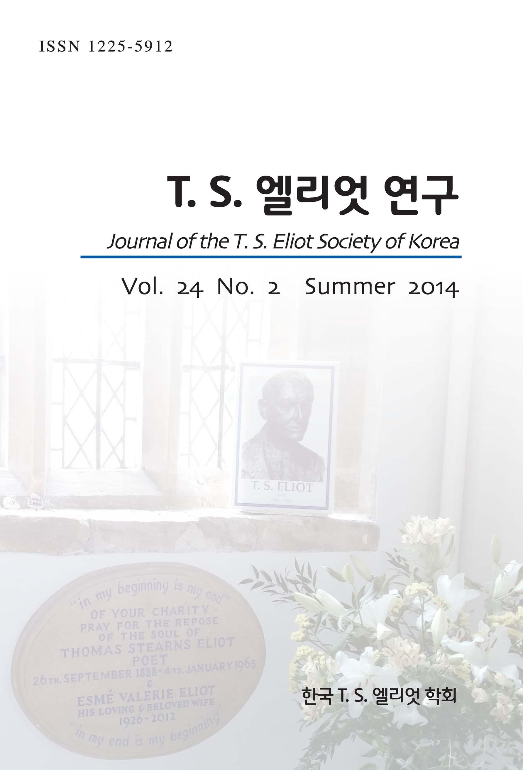 T.S.엘리엇연구