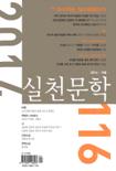 실천문학 2014년 겨울 호(통권 116호)