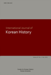 International Journal of Korean History Vol.20 No.1