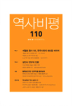 역사비평 2015년 봄 호(통권 110호)