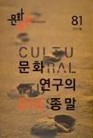 문화/과학 2015년 봄 호 (통권81호)