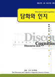 담화와인지 제22권 1호