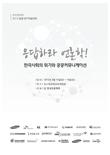 한국언론학회 학술대회 발표논문집