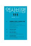 역사비평 2015년 여름 호(통권 111호)