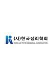 한국심리학회 세미나 자료