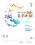 한국CDE학회 학술발표회 논문집