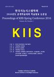 한국지능시스템학회 학술발표 논문집
