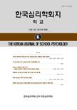 한국심리학회지: 학교