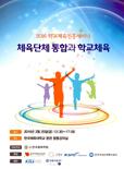 한국체육학회 기타간행물
