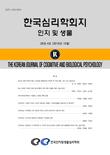 한국심리학회지: 인지 및 생물