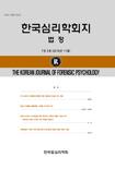 한국심리학회지: 법정