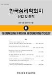 한국심리학회지: 산업 및 조직
