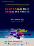 88서울올림픽기념 국제스포츠과학학술대회