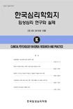 한국심리학회지: 임상심리 연구와 실제