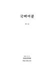 Korean Language and Literature in International Context