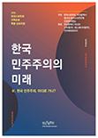 한국사회학회 심포지움 논문집