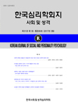 한국심리학회지: 사회 및 성격