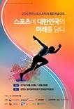 한국스포츠과학자 통합학술대회