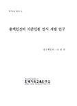충북대학교 한국지방교육연구소 연구보고서