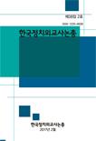 한국정치외교사논총