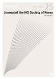 한국HCI학회 논문지