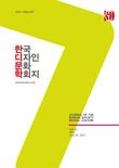 한국디자인문화학회지