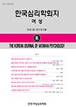 한국심리학회지: 여성